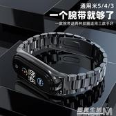 小米手環5/4/3腕帶錶帶NFC版限量版金屬不銹鋼米蘭磁吸小米手環 雙十二全館免運