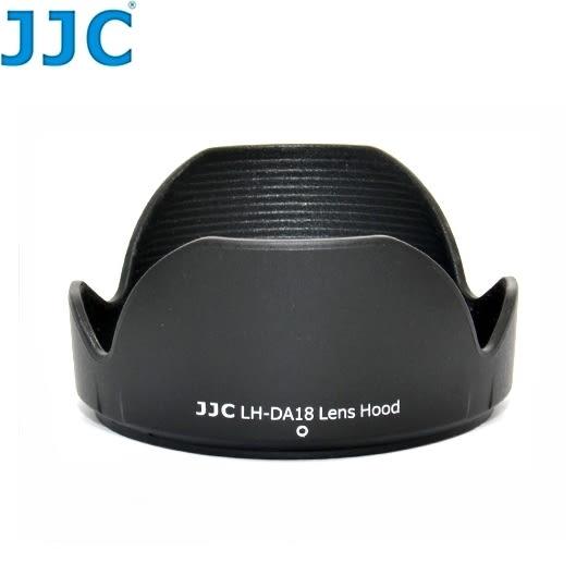 我愛買#JJC副廠Tamron遮光罩DA18遮光罩DA18啞紋遮陽罩騰龍太陽罩18-270mm F/3.5-6.3 Di II遮罩VC PZD