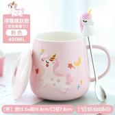創意個性潮流水杯子陶瓷帶蓋勺馬克杯家用少女可愛情侶早餐咖啡杯IP1171『愛尚生活館』