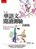 華語文閱讀測驗:高級篇