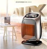 220V取暖器家用浴室小太陽省電暖氣暖器節能速熱小型迷你暖風機YYS  潮流衣舍