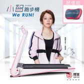 結帳折3000 / 輝葉 Werun小智跑步機HY-20602+熱感揉震舒壓按摩枕HY-1688