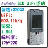 網路電話SIP VoIP網內免費WiFi手機 P204S