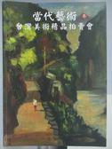 【書寶二手書T6/收藏_ZDJ】當代藝術(冬)台灣美術精品拍賣會(56)