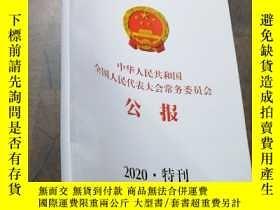 二手書博民逛書店罕見中華人民共和國全國人民代表大會常務委員會公報2020·特刊Y403679