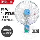 【南紡購物中心】【聯統】MIT台灣製造 14吋單拉掛壁扇/電風扇LT350