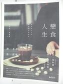 【書寶二手書T5/餐飲_DN4】戀食人生-那些來自文學、電影的真情滋味_沈倩如/楊蕙瑜