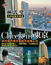 (二手書)Check in 東京:林氏璧的東京旅館美食懶人包