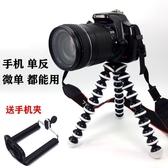 相機三腳架 大號章魚三腳架八爪魚相機架單眼相機三角架手機三腳架直播支架 1色