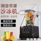 商用沙冰機奶茶店冰沙碎冰刨冰機家用榨汁豆漿攪拌果汁破壁料理機  自由角落