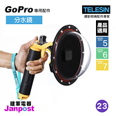 TELESIN 分水鏡 水面鏡 浮力棒 配件 GoPro 適用 HERO7 6 5 全系列/建軍電器
