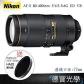 分期零利率 NIKON AF-S 80-400mm F4.5-5.6c G ED VR 買再送Marumi 偏光鏡 國祥公司貨 加購系統三腳架享優惠