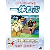 (日本卡通)一休和尚 (一) DVD [第1-52話] [國語發音] ( IKKYU- SAN )