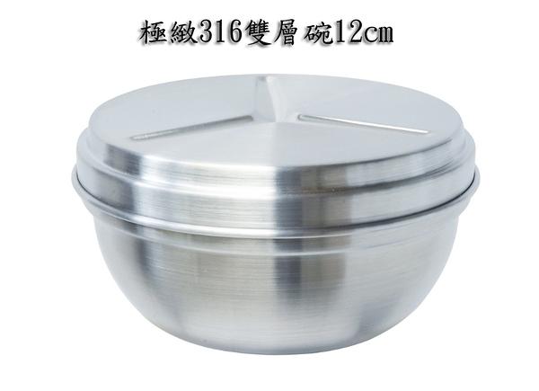 PERFECT 極緻316雙層碗12cm 1入(附蓋) 可當菜層 便當盒兒童碗