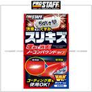 【愛車族購物網】日本進口 Prostaff 魁 傷痕消除劑