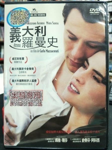 挖寶二手片-P76-026-正版DVD-電影【義大利羅曼史/An Italian Romance】-影展片(直購價)