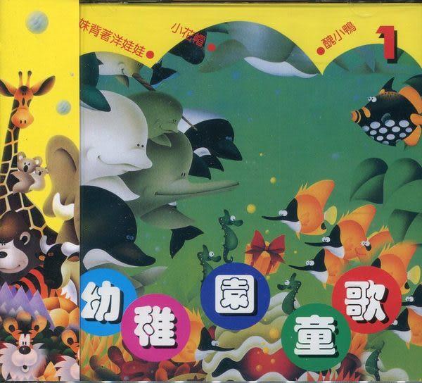 幼稚園童歌 精選集 1 CD (音樂影片購)