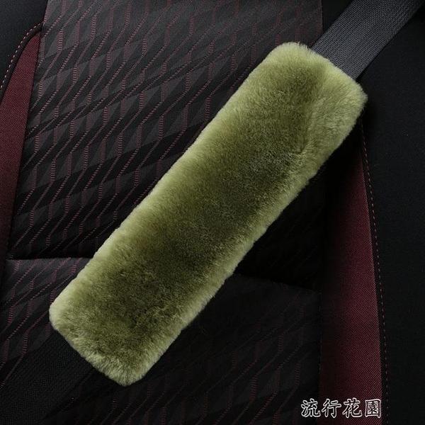純羊毛安全帶護肩套汽車保險帶護套加長毛絨柔軟女士創意冬季用品 【全館免運】