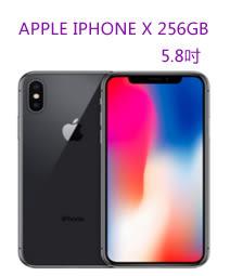 *現貨供應*IPX 256G 5.8吋  / Apple iPhone X 256GB 雙鏡頭 IP67 防水防塵 Face ID 臉部解鎖  【3G3G手機網】