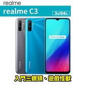 Realme C3 6.5吋 64G 八核心 智慧型手機 免運費
