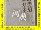 二手書博民逛書店罕見成語分類多用詞典k0324Y255387 鄭萬澤 上海教育。 ISBN:9787532058037 出版2
