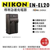 攝彩@樂華 尼康 EN-EL20專利快速充電器 ENEL20 相容原廠電池 座充 J1 J2 J3 J4 S1 AW1