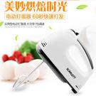 電動打蛋器打奶油蛋清家用迷你烘焙工具Eb7848『毛菇小象』
