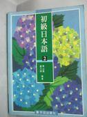 【書寶二手書T2/語言學習_YBL】初級日本語2_陳山龍,盧力綺