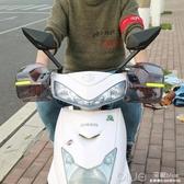 摩托車把手擋風板電動車護手擋風罩踏板車護手罩防風罩通用風擋 【快速出貨】