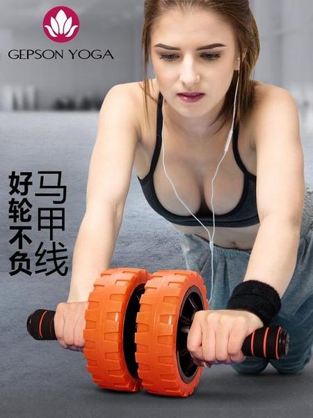 健腹輪 杰樸森健腹輪練腹肌男健身器材家用女收腹運動卷腹滾輪瘦腰減肚子 風馳