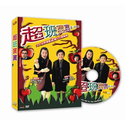 超班寶寶DVD 趙貞恩/原島大地