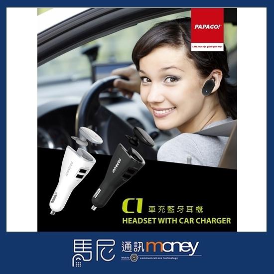 原廠 PAPAGO C1 車充藍芽耳機/雙口USB充電/磁吸底座/自動接聽/車用藍芽耳機【馬尼通訊】