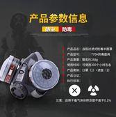 電焊面罩防毒口罩防塵面具面罩噴漆電焊化工氣體防甲醛異味 全館免運