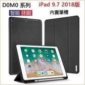 DOMO系列 蘋果 ipad 9.7 2018版 2017版 平板皮套 可放 Apple Pencil 防摔 支架 智能休眠 超薄三折 保護套