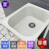 水槽 洗手台 洗碗槽 【FS-LS002WH】日式穩固耐用ABS塑鋼小型水槽/洗衣槽-1入