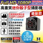 Full HD 1080P 高清迷你骰子型多功能微型攝影機@弘瀚