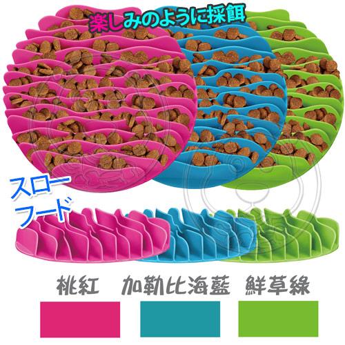 【培菓平價寵物網】美國Outward Hound》寵物波浪慢食碗系列-小18*18*2.5cm