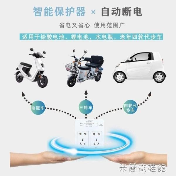 定時插座 電動車充電保護器電瓶車充滿自動斷電鼓智能定時器插座開關防過充 快速出貨