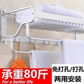 浴巾架毛巾架免打孔 網籃雙桿2層掛件