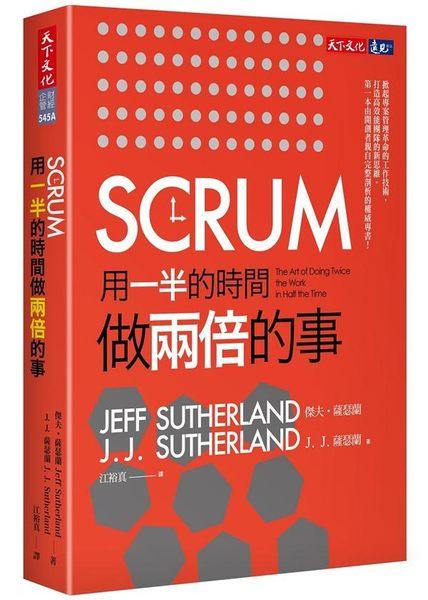 (二手書)SCRUM:用一半的時間做兩倍的事