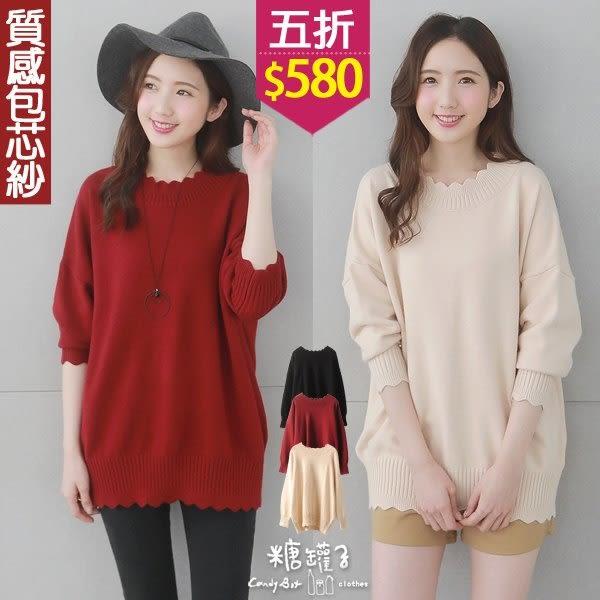 【五折價$580】糖罐子純色羅紋花邊落肩針織上衣→現貨【E52508】