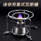Hiles 台灣製迷你充氣式瓦斯爐/野營爐/烤肉爐-附專用爐架(MF0509)