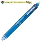 《享亮商城》LKFB-80EF-LB 淺藍色 四色按鍵魔擦筆 PILOT