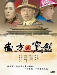 尚方寶劍 DVD ( 陳道明/斯琴高娃/楊若兮/李雪健 )