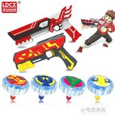 魔幻陀螺4代雙核聚能引擎髮光5槍玩具戰斗盤男孩新款 小宅妮時尚