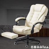 電腦椅電腦椅家用辦公椅可躺老板椅轉椅休閒椅升降牛皮擱腳多點按摩椅子 芭蕾朵朵IGO