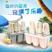 家用雪糕模具套裝自制冰棒做冰糕老冰棍冰淇淋制作