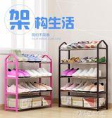 簡易多層鞋架家用經濟型宿舍寢室防塵收納鞋櫃省空間組裝小鞋架子igo 探索先鋒