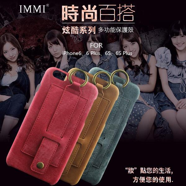 ◆【福利品】炫酷系列 Apple iPhone 6/6S/6 Plus/6S Plus 保護背蓋/保護殼/可插卡/牛仔布/支架