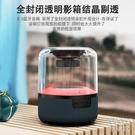 琉璃3代重低音無線藍芽音箱發光多媒體透明腔體低音炮音響 快速出貨